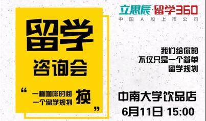 【6月11日】中南大学校内咨询会
