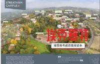 第10所!埃克塞特大学接受中国高考成绩直读本科!