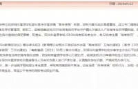 """深圳富源学校""""高考移民""""事件最终结果敲定!弄虚作假必不可取!"""