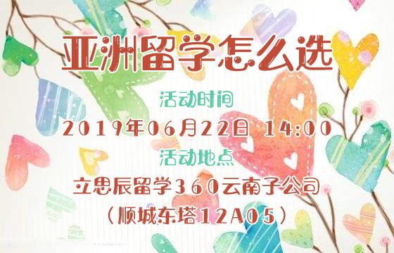 【6月22日】亚洲留学怎么选