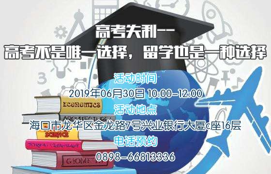 【6月30日】高考失利--高考不是唯一选择,留学也是一种选择