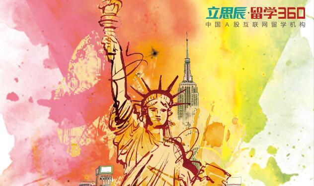 【活动预告】美国留学临行前指导说明会