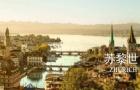 瑞士留学签证的办理,你不能忽略这些