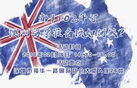 活动预告丨都9102年了,澳洲留学准备该如何做?