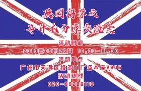 【活动预告】英国留学之专升本分享交流会