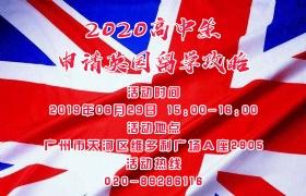 【活动预告】2020高中生申请英国留学攻略