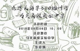 立思辰留学360地州行-马关高级实验中学
