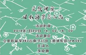 【1.20】主题讲座 日本留学怎么选