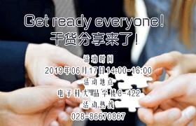 活动预告丨Get ready everyone!干货分享来了!