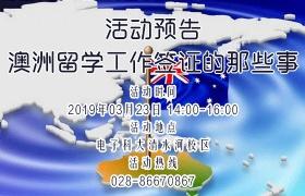 活动预告丨澳洲留学工作签证的那些事