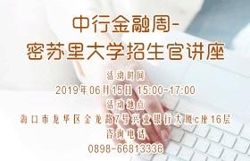 【6月15日】中行金融周-密苏里大学招生官讲座