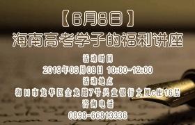【6月8日】海南高考学子的福利讲座