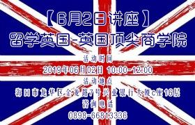 【6月2日讲座】留学英国-英国顶尖商学院