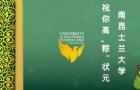 """当端午节遇到高考,澳洲南昆士兰大学祝你高""""粽""""状元"""