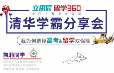 """【活动】宜昌清华学霸分享会来袭!让你了解不一样""""高分""""学习法!"""