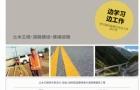 新西兰一流的土木工程学历提供者:新西兰高速公路技术学院
