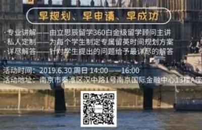 【活动】英国硕士申请时间规划讲座
