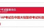 重磅:AP考试在中国大陆暂停考试科目!