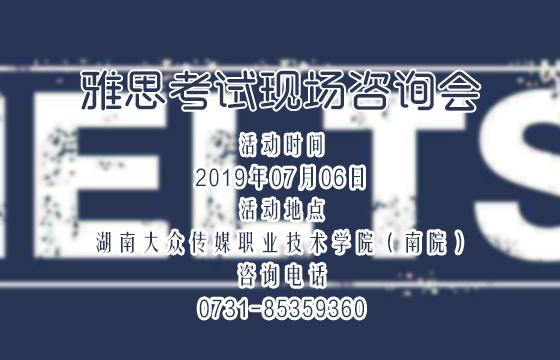 【7.6】雅思考试现场咨询会