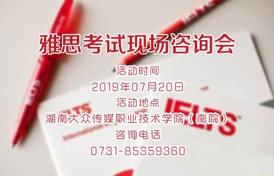【7.20】雅思考试现场咨询会