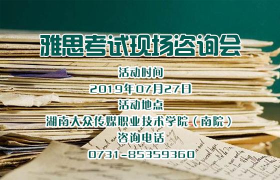 【7.27】雅思考试现场咨询会