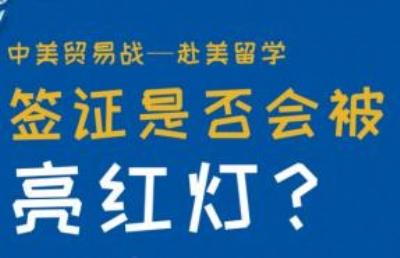 """签证被拒?中美贸易战""""警告""""?美国留学之路还能顺利申请吗?"""