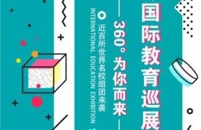 2019年夏季国际教育展(西安)为你而来,走向世界
