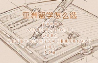 【7.27活动】亚洲留学怎么选