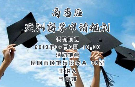 【活动】高考后,亚洲留学申请规划