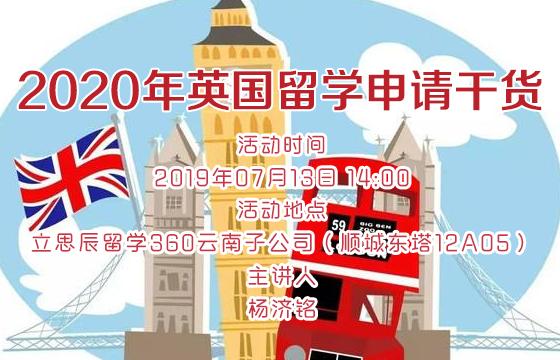 【7.13周六】2020年英国留学申请干货