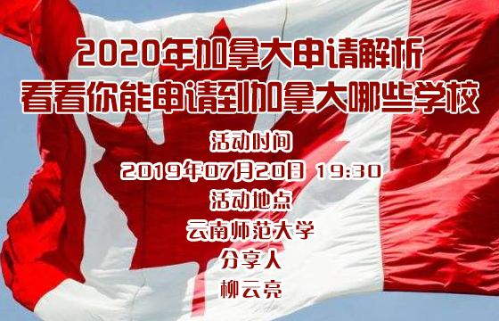 2020年加拿大申请解析,看看你能申请到加拿大哪些学校?