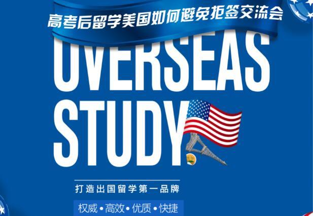 【交流会】高考后留学美国如何避免拒签