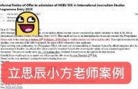 取消?恢复?香港浸会大学申请为何如此曲折