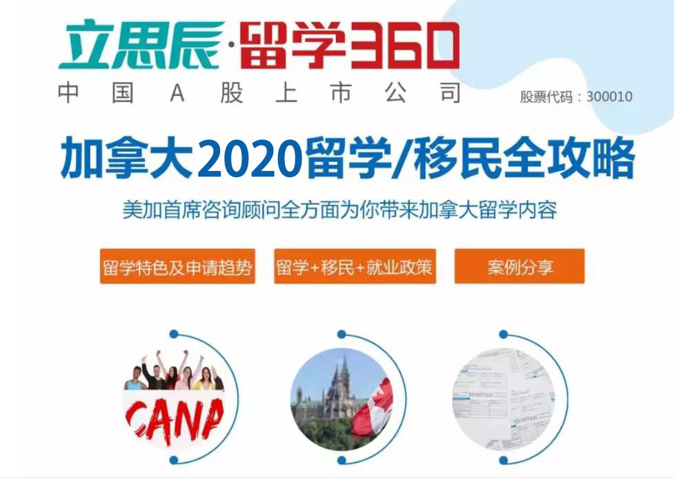 【活动预告】加拿大2020留学/移民全攻略