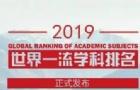 立思辰留学云解读:最新!2019软科世界一流学科排名发布!这个专业TOP20被中国和澳洲承包了!
