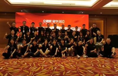 立思辰·留学 安徽子公司夏季国际教育展圆满结束