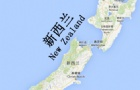 請仔細閱讀以下海關條款 保證你順利入境新西蘭