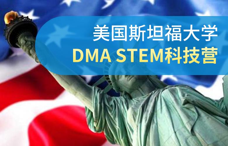 美国斯坦福大学DMA STEM科技营