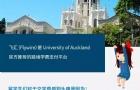 奥克兰大学携手飞汇,解决你的交学费难题!