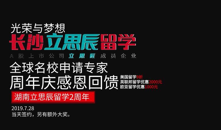 立思辰留学湖南子公司两周年庆典(暨海外留学讲座与海外投资置业分享会)