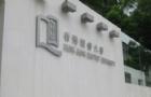 香港浸会大学入学要求及学费详情