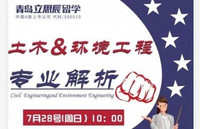 【活动】不容错过的土木和环境工程专业学生福利!
