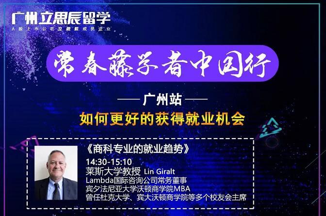 活动预告|常春藤学者中国行·广州站