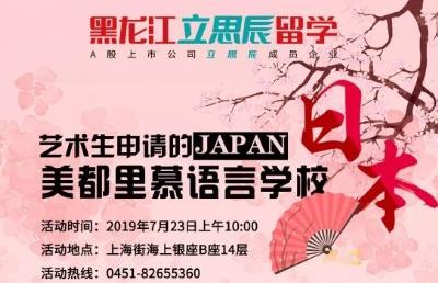 7月23日丨适合艺术生的院校说明会―美都里慕日本语言学校