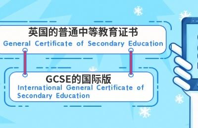 IB和IBDP、GCSE和IGCSE是什么?你分的清楚吗?