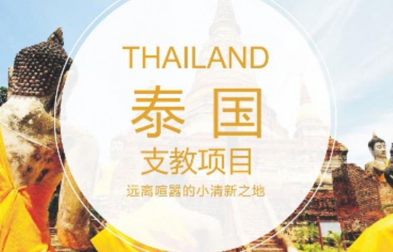 泰国支教项目