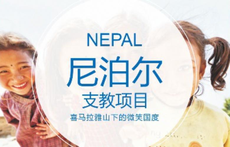 尼泊尔支教项目