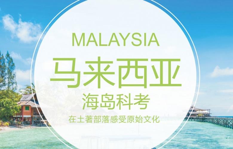 马来西亚海岛科考项目