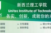 Unitec理工学院为什么那么多人去读?