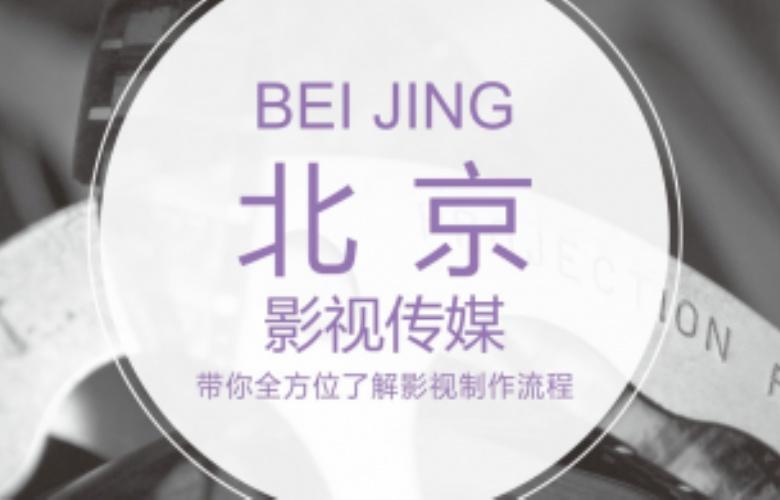 北京影视传媒项目